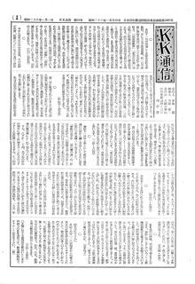 KK通信04-1c