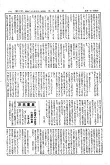 KK通信08-5c
