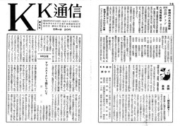 KK通信09-1-16c