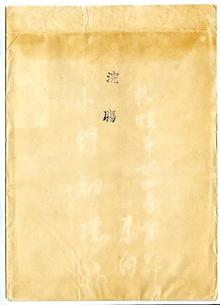 103-7a 浣腸の袋 伊吹・春日
