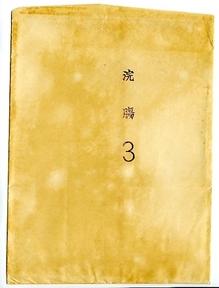 103-6a 浣腸3の袋 伊吹・春日