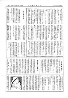 KK通信06-7c