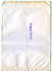 103-8a) 悦虐遊戯三態の袋坂口利子・杉芙美