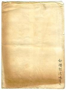 103-2) 新構想浣腸責め袋
