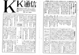 KK通信10-1-16c