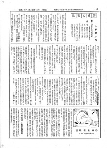 KK通信03-4c