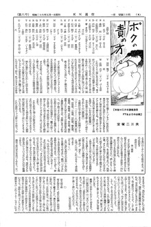 KK通信08-4c