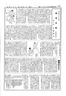 KK通信04-4c
