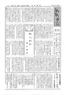 KK通信07-1c