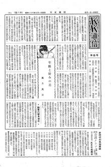 KK通信08-1c