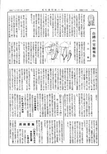 KK通信06-4c