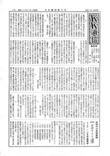 KK通信05-1c