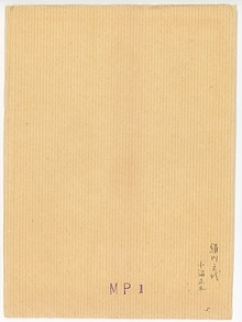 105-0 MP1の袋 絹川文代・小沼正三