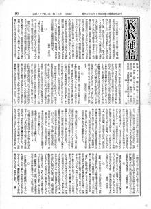 KK通信03-1c