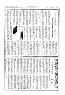 KK通信06-6c