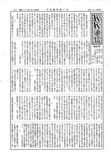 KK通信06-1c