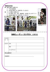 浴衣コンテスト2010裏