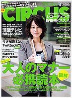 circus2010_04_w