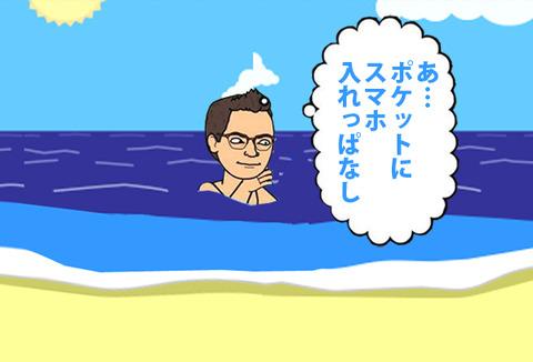 スマホをポケットに入れたまま海で泳いだら動かなくなりました