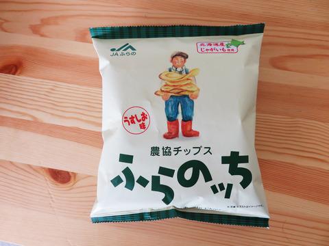 富良野農協ポテトチップス「ふらのっち」が安い!うまい!