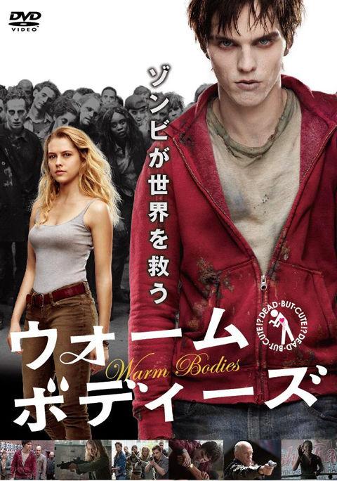 ゾンビ・ミーツ・ガール♪イケメンゾンビはマッドマックスの白ハゲ!映画「ウォーム・ボディーズ」