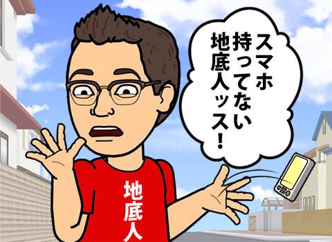 スマホ無し生活(1日目)で困ったことは?!