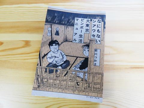 僕が寝る前に読むマンガ「大東京ビンボー生活マニュアル」は主人公がホントによく寝る。