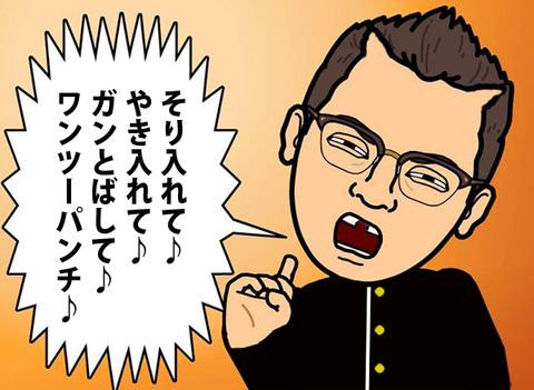 マンガ「ビー・バップ・ハイスクール」消えた!?大前均太郎の謎!