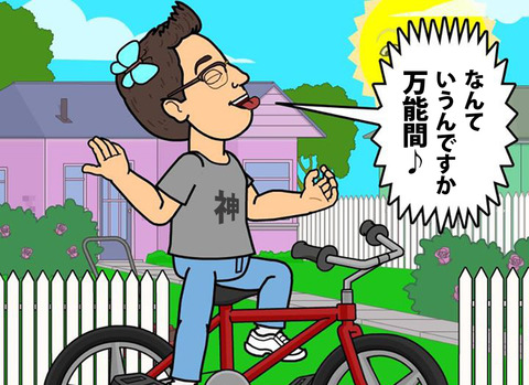 万能感で自転車に乗ったら頭を切ってハゲが出来た件