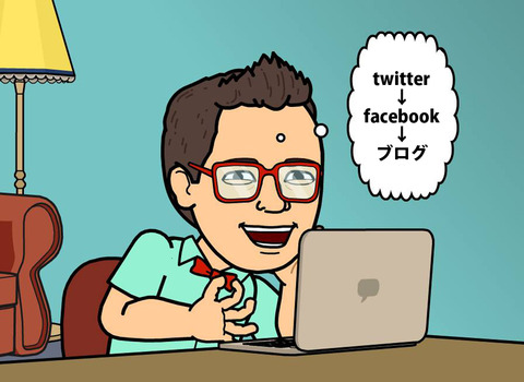 「twitter」→「facebook」→「ブログ」の順番で書いてみて良かったこと