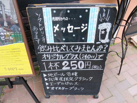 昼間っから地ビール激安250円!札幌ファクトリーで飲み比べしてきました!