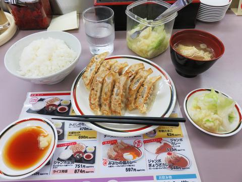 これよ!コレ!北海道にしかない餃子チェーン店「みよしの」ガム無くなったのね