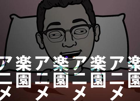 「日常アニメ」を見て明日も続く「日常」のために安眠