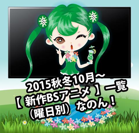 2015秋冬10月~【新作BSアニメ】一覧(曜日別)なのん!