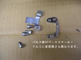 PC180017 パルス改2