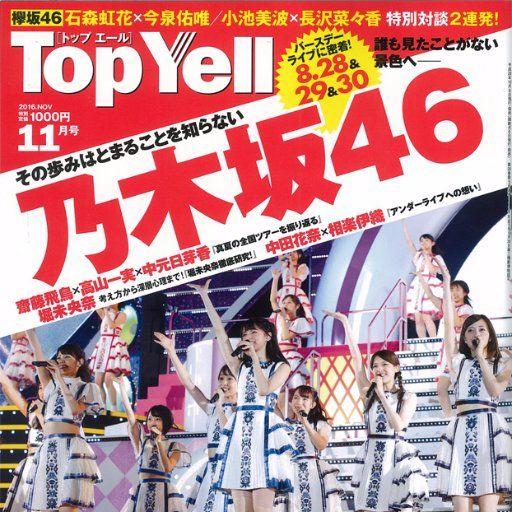 Top Yell(トップエール) 2016年 11 月号 [雑誌] [雑誌]