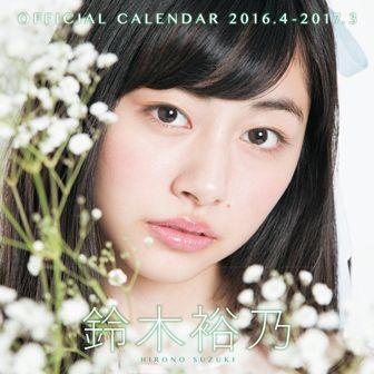 鈴木裕乃2016-2017カレンダー表紙(small)