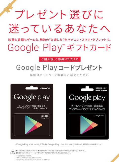 Google Playギフトカードキャンペーン