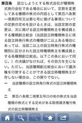 パーフェクト六法4