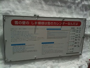 snowcalendar