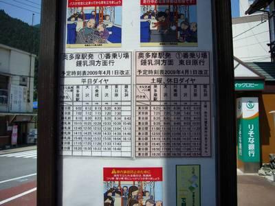 鍾乳洞行きバス時刻表