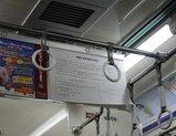 地下鉄車内の公告