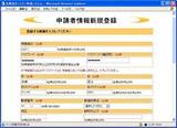 01申請者情報登録