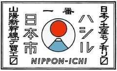 nihonichi-logo