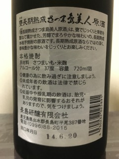 151031_さつま島美人原酒02