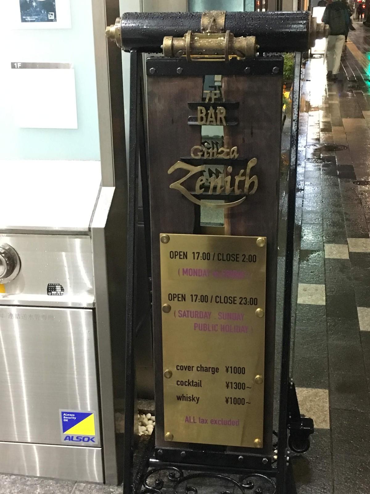 best authentic 27f46 ebb0a 東京都中央区銀座六丁目のBAR : ポッキーの酒的備忘録