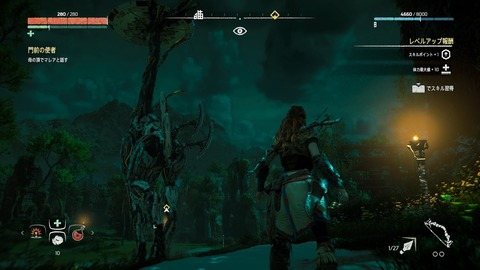 Horizon Zero Dawn™_20170321233431