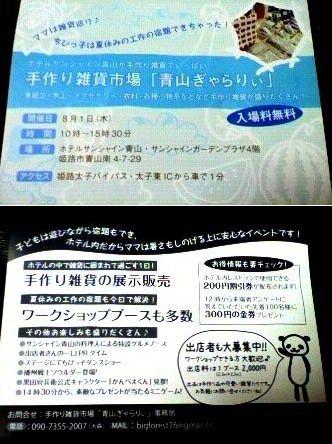 青山イベントのコピー