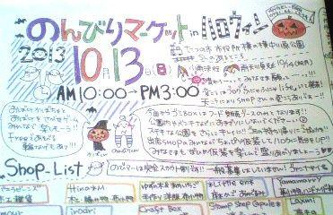 2013092612430000