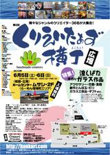 kuriyoko-tirasi2